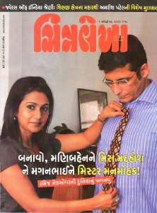 Chitralekha the largest selling magazine in Mumbai
